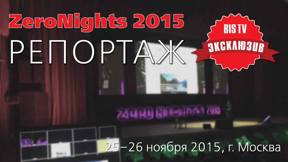 ZeroNights 2015 — Репортаж