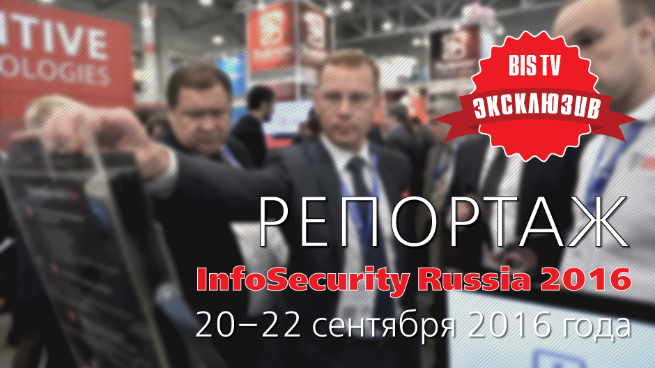 InfoSecurity Russia 2016 — Репортаж