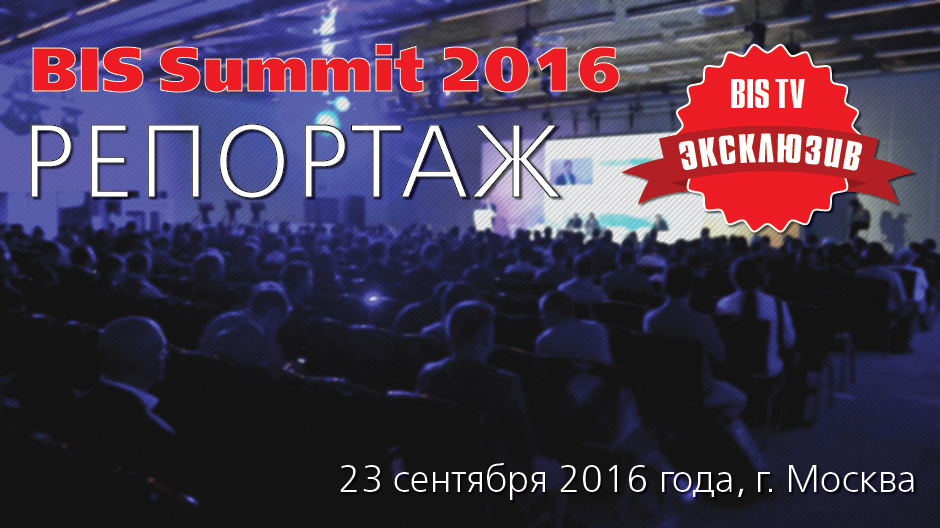 BIS Summit 2016 — Репортаж