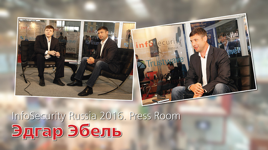 InfoSecurity Russia 2016 — Эдгар Эбель (Press Room)