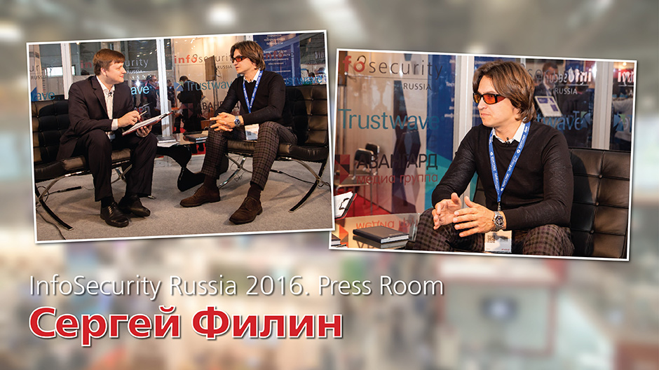 InfoSecurity Russia 2016 — Сергей Филин (Press Room)