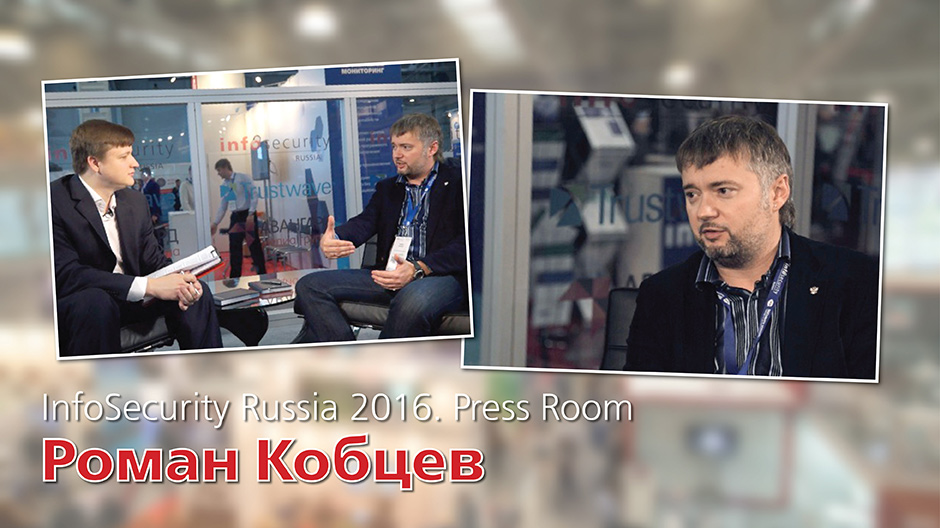 InfoSecurity Russia 2016 — Роман Кобцев (Press Room)