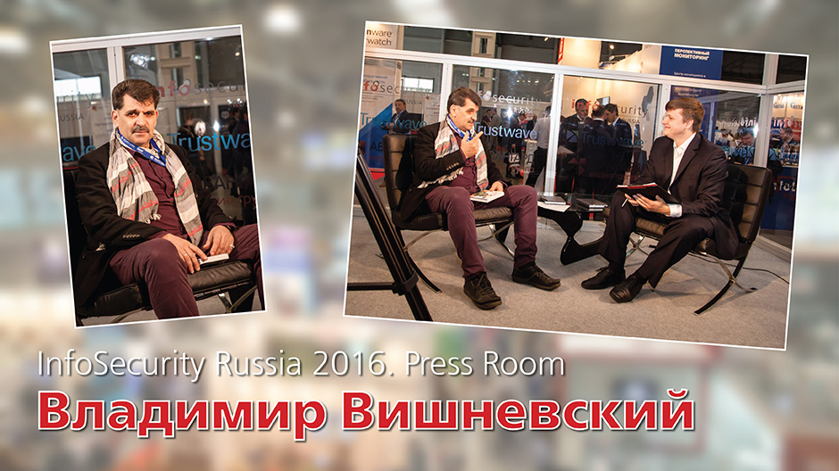 InfoSecurity Russia 2016 — Владимир Вишневский (Press Room)