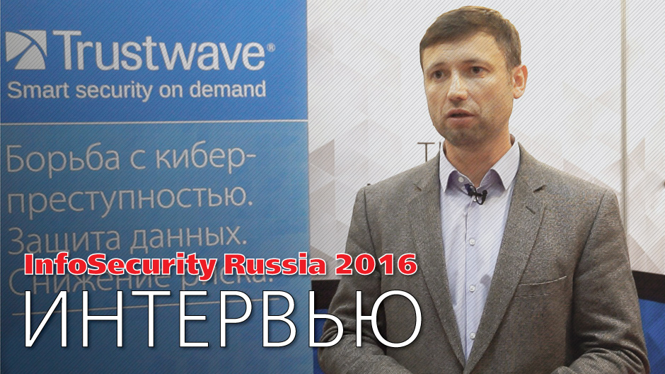 InfoSecurity Russia 2016 — Интервью