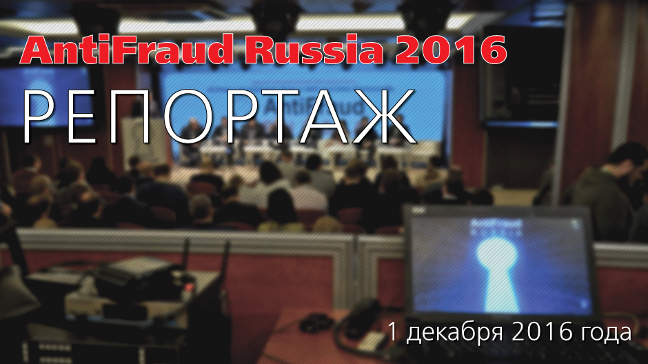 AntiFraud Russia 2016 — Репортаж