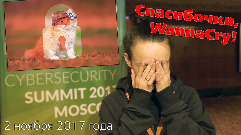 Cybersecurity Summit 2017 — Спасибочки, WannaCry!