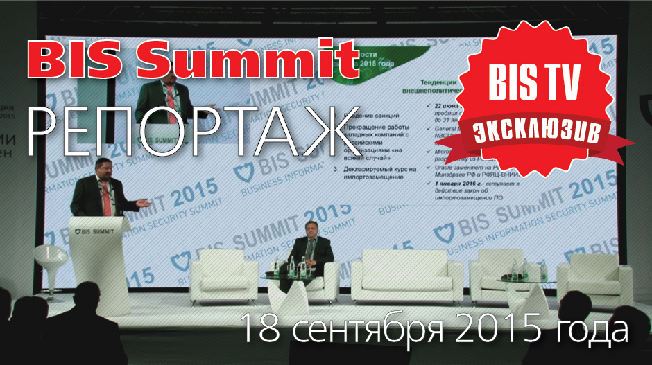 BIS Summit 2015 - Репортаж