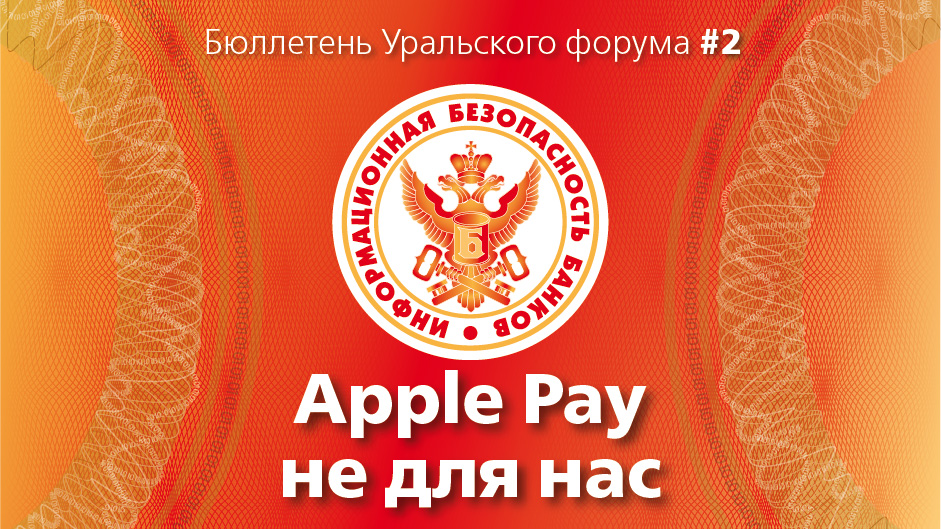 Бюллетень УФ #2 - Apple Pay не для нас