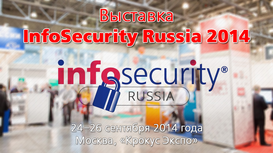 InfoSecurity Russia 2014 (24-26 сентября 2014 года)