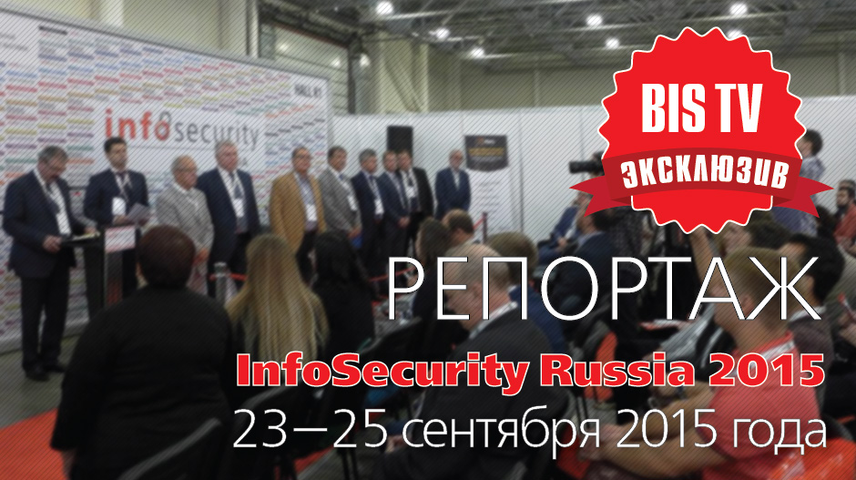 InfoSecurity Russia 2015 - Репортаж